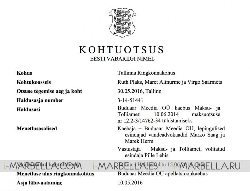 Marge Rahu võlgneb kohtuotsuse järgi maksuametile 200 000 eur